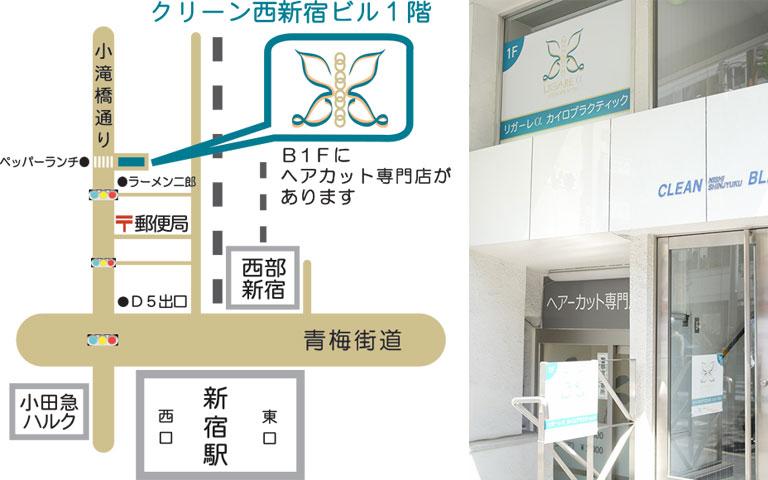 リガーレアルファカイロプラクティック新宿地図